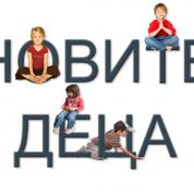 """""""Новите деца – как да общуваме с тях и да подпомагаме развитието им"""""""